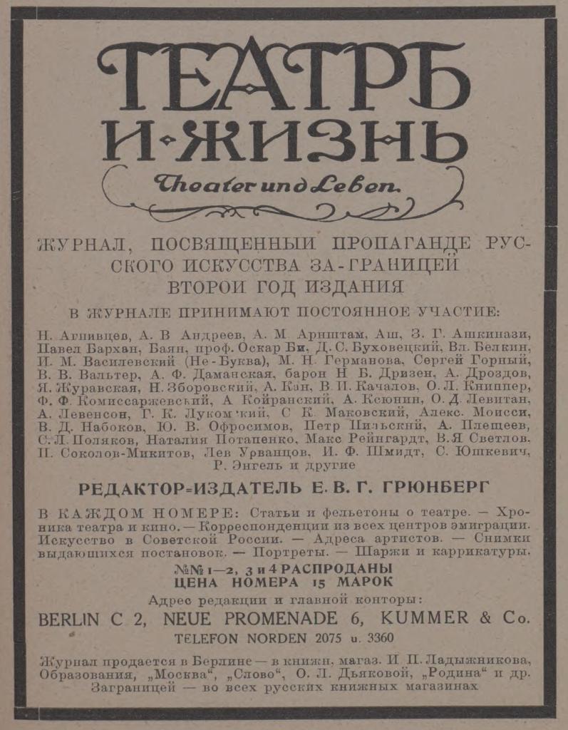 """Werbung der Zeitschrift """"Theater und Leben in der Kunstzeitschrift """"Gegenstand"""""""
